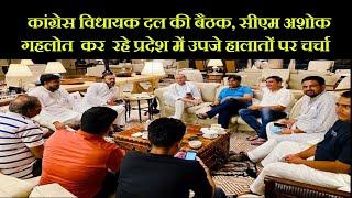 RAJASTHAN | कांग्रेस विधायक दल की बैठक दिल्ली रोड़ स्थित होटल फेयरमोंट में JANTV |