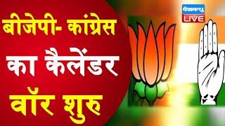BJP- Congress का कैलेंडर वॉर शुरु | कोरोना संकट पर BJP और Congress आमने-सामने |#DBLIVE