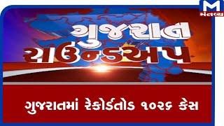 Gujarat Roundup (21/07/2020) Mantavyanews