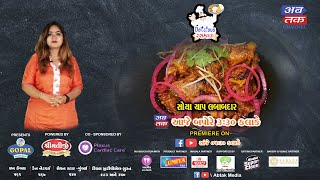 LIVE | Abtak Delicious Rasthal | Soya Chap Lababdar | Episode-85 | Abtak Special