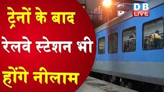 ट्रेनों के बाद Railway Station भी होंगे नीलाम | रेलवे स्टेशन निजी हाथों में सौंपेगी सरकार- गोयल |