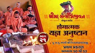 શ્રીસત્સંગિજીવન હોમાત્મક યજ્ઞ અનુષ્ઠાન I Part-21 I Swami Nityaswarupdasji I Tirthdham Sardhar