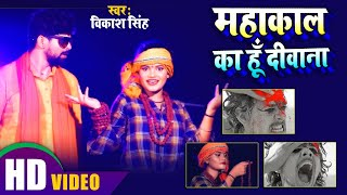 #VIDEO || #Antra Singh Priyanka | महाकाल का हूँ दीवाना | #Vikash Singh | Bhojpuri Bolbum Song 2020