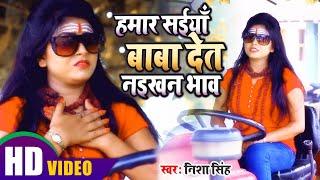 #VIDEO || #Nisha Singh | हमार साइयाँ बाबा देत नइखन भाव | Bhojpuri Bolbum Song 2020