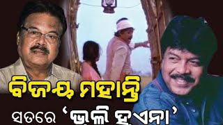 Tribute to Bijay Mohanty | Satya Bhanja