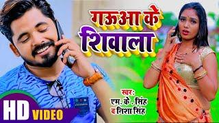 #VIDEO || गऊआ के शिवाला | #Nisha Singh | Mahadev Ke Bhajo | #MK Singh | Bhojpuri Bol Bam Songs 2020