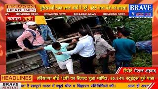 #बहराइच में सवारियों से भरी बस अनियंत्रित होकर पलटी, बस में सवार महिला सहित 05 लोगों की हालत गंभीर