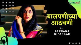 Baalpanichya Athwani ft. Archana Nipankar | CafeMarathi