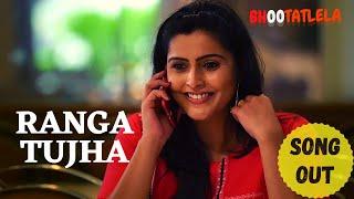 Rang Tujha | Music Video | Bhootatlela | Priyadarshan Jadhav, Surabhi Hande