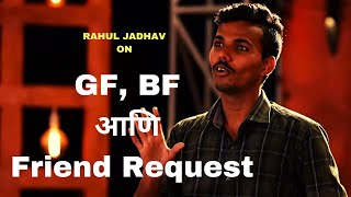 GF, BF आणि Friend Request | Marathi Standup Comedy By Rahul Jadhav | Cafe Marathi Comedy Champ 2019
