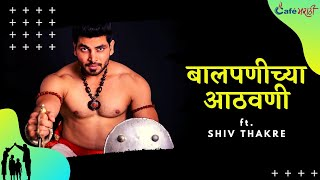 Baalpanichya Athwani ft. Shiv Thakre | CafeMarathi