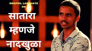 सातारा म्हणजे नादखुळा | Marathi Standup Comedy By Swapnil Lambhate | Cafe Marathi Comedy Champ