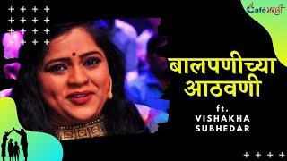 Baalpanichya Athwani ft. Vishakha Subhedar | CafeMarathi