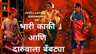 भारी काकी आणि दारुवाला बेंबट्या | Marathi Skit By Joyti,Latika,Abhishek | Cafe Marathi Comedy Champ