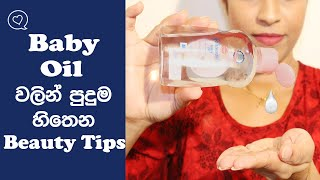 Amazing Beauty Uses Of Baby Oil/Baby Oil Beauty Tips