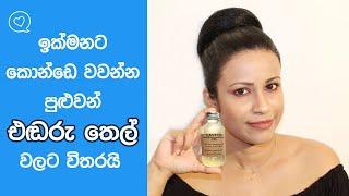 Best Hair Oil For Hair Growth | CASTOR OIL