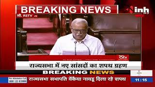 Rajya Sabha News || Rajya Sabha में नए सदस्यों का शपथ ग्रहण, Social Distancing का किया जा रहा पालन