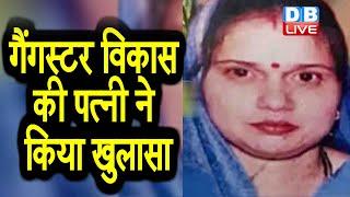 Vikash Dubey की पत्नी ने किया खुलासा | पुलिस ने Vikas Dubey का इस्तेमाल किया- पत्नी | #DBLIVE