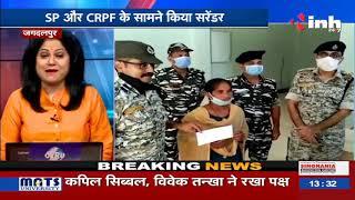 Chhattisgarh News || Jagdalpur में इनामी महिला नक्सली का सरेंडर, 5 लाख का था इनाम