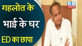 Ashok Gehlot के भाई के घर ED का छापा | Congress ने केंद्र सरकार को घेरा |#DBLIVE