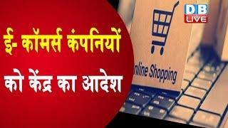 E-commerce कंपनियों को बताना होगा किस देश में बना है उत्पाद |#DBLIVE