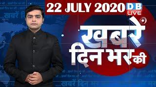 din bhar ki khabar | news of the day, hindi news india,top news |latest news |rajasthan news|#DBLIVE