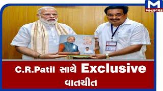 BJPના નવા પ્રદેશ પ્રમુખ C.R.Patil સાથે Exclusive વાતચીત   Gujarat   BJP   President   C R Patil  