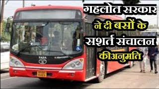 गहलोत ने दी सिटी बसों के सशर्त संचालन की अनुमति, यात्री, कंडक्टर और ड्राइवर को मास्क पहनना अनिवार्य