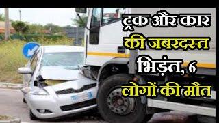 Jayal Road Accident  | ट्रक और कार की जबरदस्त भिड़ंत, कार में सवार 6 लोगो की मौत | JAN TV