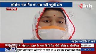 Madhya Pradesh News || Corona Virus Outbreak स्वास्थ्य विभाग की बड़ी लापरवाही उजागर