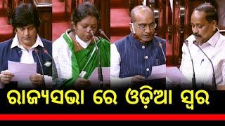 Odisha's Four MPs taking Oath in Rajya Sabha   ଓଡ଼ିଆ ରେ କଲେ ଶପଥପାଠ