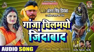 #Antra Singh Priyanka - गांजा चिलमो ज़िंदाबाद - Mafia Lal - Bhojpuri Bol Bam Songs 2020