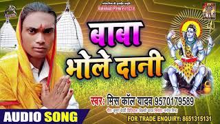 बाबा भोले दानी - Missed Call Yadav - Baba Bhole Daani - Bhojpuri Bol Bam Songs 2020