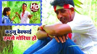 #VIDEO - कइलू बेवफाई हमसे गोरिया हो - Surendra Yadav - Bhojpuri Superhit Sad Songs 2020