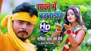 #VIDEO - #Antra Singh - सावन में बजत बा DJ - Mane Lal Yadav - SAWAN ME BAJTA DJ -  Bol Bam Song 2020