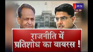 Khas Khabar | Rajasthan politics | प्रतिशोध का वायरस, केंद्रीय जांच एजेंसियों पर उठे सवाल | JAN TV
