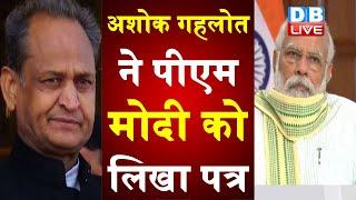 Ashok Gehlot ने PM Modi को लिखा पत्र | कहा- 'मेरी सरकार गिराने की हो रही कोशिश' |#DBLIVE