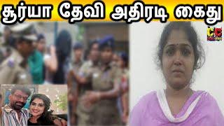 வனிதாவை திட்டிய சூர்யா தேவி கைது|Surya Devi Arrest By Vadapalai Women Police|Vanitha Issue|Tamil