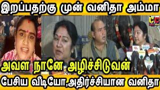 அவ ஒரு ராட்சஷி வனிதாவின் அம்மா பேசிய வீடியோ வைரல்|Manjula|Vijayakumar|Vanitha|Latest Tamil News