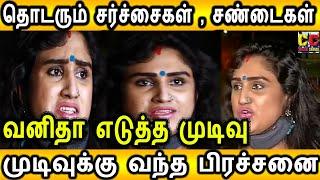 முடிவுக்கு வரும் பிரச்சனை வனிதா எடுத்த அதிரடி முடிவு இதோ|Vanitha|PeterPaul|Nanjil Vijayan|Kasthuri