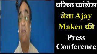 Jaipur - Congress की प्रेस वार्ता, वरिष्ठ कांग्रेस नेता Ajay Maken की Press Conference   JAN TV