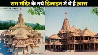 Ram Mandir के इस नये Design में है कुछ ख़ास, क्या आपने ध्यान दिया | Ayodhya Temple
