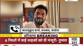 Congress नेता KULDEEP BISHNOI के बयान पर बोले कांग्रेस प्रवक्त्ता