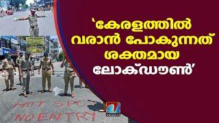 Kerala considers lockdown   കേരളത്തില് വരാന് പോകുന്നത് ശക്തമായ ലോക്ഡൗണ്  