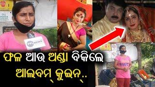 Odia Album and Jatra Heroin selling Fruits and Eggs in Bhubaneswar | ବଖାଣିଲେ ଅନେକ ଦୁଃଖ ଓ ଯନ୍ତ୍ରଣା