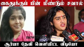 Suriya Devi first video after get bail   Suriya Devi Vs Vanitha start again