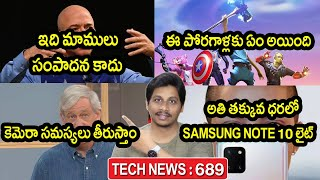 TechNews in telugu 689:samsung unpacked 2020,fortnite 15 lakhs,Jio mart,iphone 2020,jeff bezos