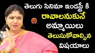 తెలుగు సినిమా ఇండస్ట్రీ కి రావాలనుకునే అమ్మాయిలు తెలుసుకోవాల్సిన విషయాలు   Y Vijaya Latest Interview