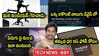 TechNews In Telugu 691: iPhone Photography Awards,whatsapp multi device support,prime day sale,m31s