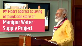 PM Modi's address at laying of foundation stone of Manipur Water Supply Project | PMO